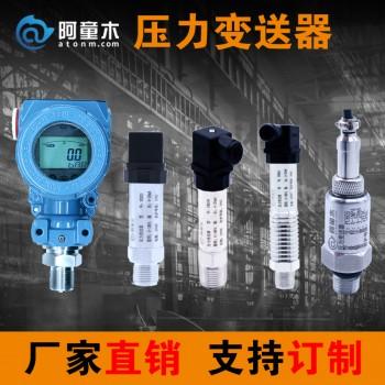 投入式液位变送器传感器PL803水位液位计水位传感器