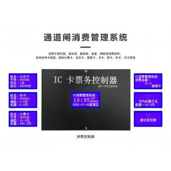 场馆检票闸机刷卡控制模块,自带7寸显示屏IC卡消费控制器